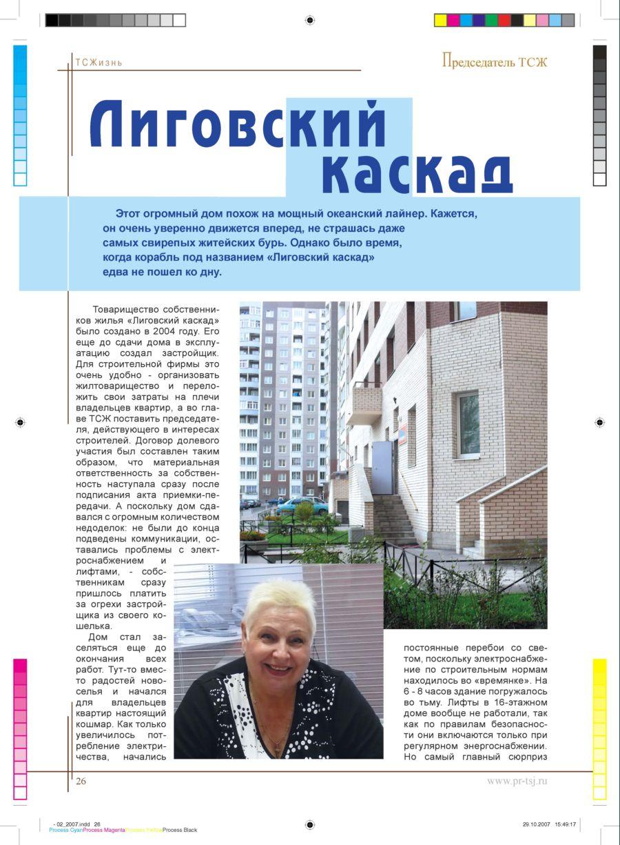 Официальный сайт ТСЖ   tsjolimpru